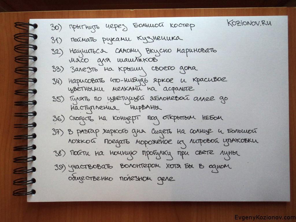 Что нужно сделать в жизни список