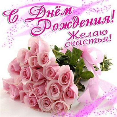 http://happy.jofo.ru/data/userfiles/4988/images/665451-pozdravlenie_devushke.jpg