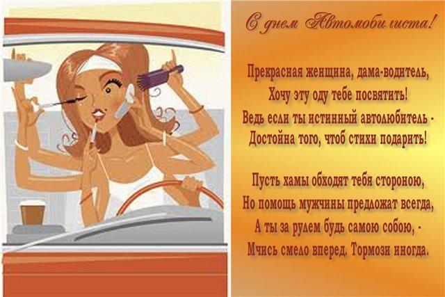 Поздравление с получением водительских прав для девушки