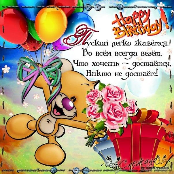 Поздравления для с днем рождения прикольные в стихах